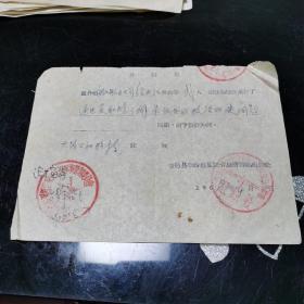 文革 介绍信 1968年 1
