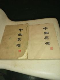 中国菜谱:广东,北京