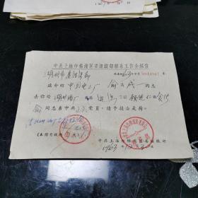 文革 中共上海市杨浦区委组织部联系工作介绍信 1963年