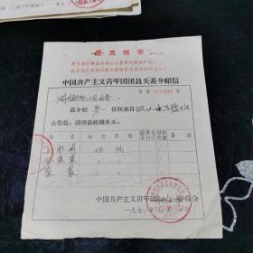文革 中国共产主义青年团团员关系介绍信 1971年