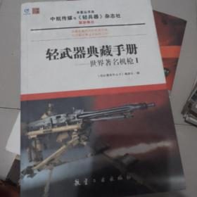 轻武器典藏手册系列:世界著名机枪1