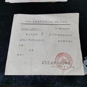 文革  中国人民解放军总字三四0部队介绍信 1974年