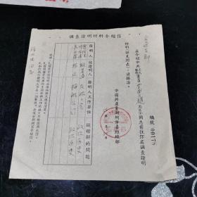 文革  调查证明材料介绍信 1956年 00178