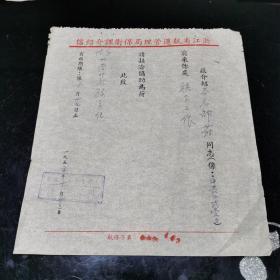 文革  浙江省航运管理局保卫课介绍信 1955年