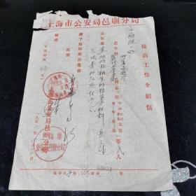 文革  上海市公安局邑庙分局 1956年