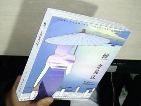 丝·念吴江(库存未阅)