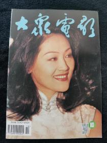 大众电影1994年第10期