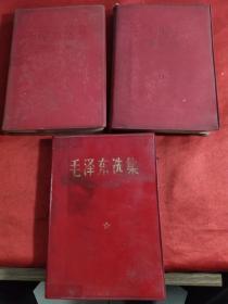 毛泽东选集 第1,2,3〔 红塑封面)