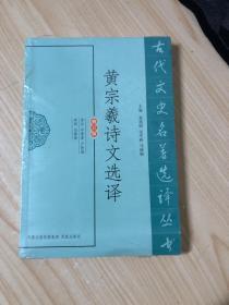 黄宗羲诗文选译