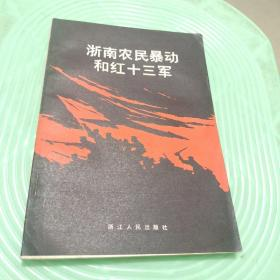 浙南农民暴动和红十三军