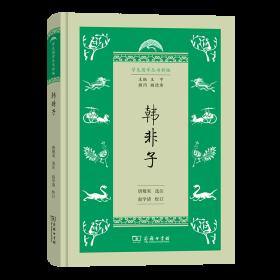 韩非子(学生国学丛书新编)