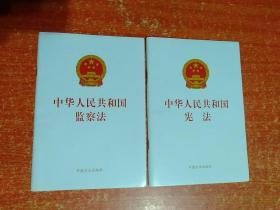 2册合售:中华人民共和国监察法、中华人民共和国宪法