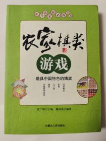 新生活家庭必备全书:农家棋类游戏