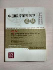 中国医疗美容医学通讯:2014年第6届中国国际美容医学大会论文汇编