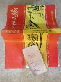 极少见资料 一代天骄 涪陵市枳城区党史资料(该区96年成立,97年并入重庆)  品相如图