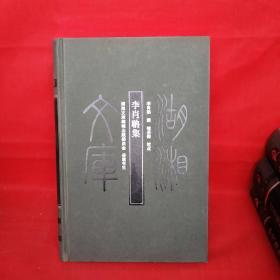 湖湘文库:李肖聃集