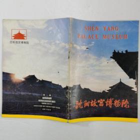 沈阳故宫博物院/1987年1版1印