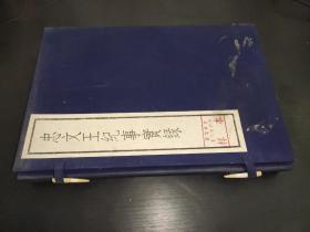 忠文王纪事实录 一函二册全 1986年据宋刻本原大影印  样本书