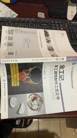 金工记:金工首饰制作工艺之书