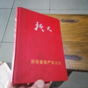 抗大日记本