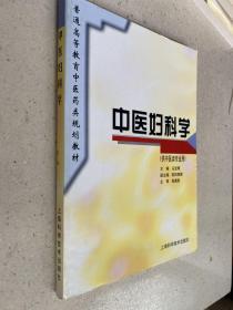 中医妇科学  规划教材  (供中医类专业用)——本书是根据普通高等教育中医药类规划教材编写基本原则,以及促进中医教育发展与改革的精神编写的中医专业规划教材。