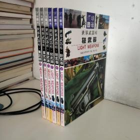 世界武器库 轻武器(全3卷)重武器(全3卷)6本合售