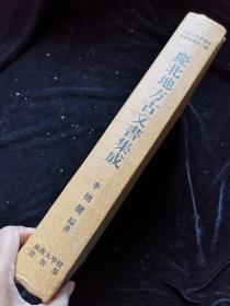 【日文原版】庆北地方古文书集成