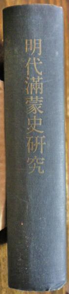 日文原版/明代满蒙史研究/精装/A5/700页/田村实造/1963年