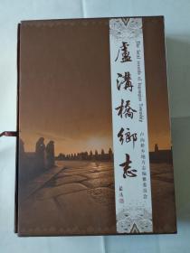 卢沟桥乡志【有涵盒】