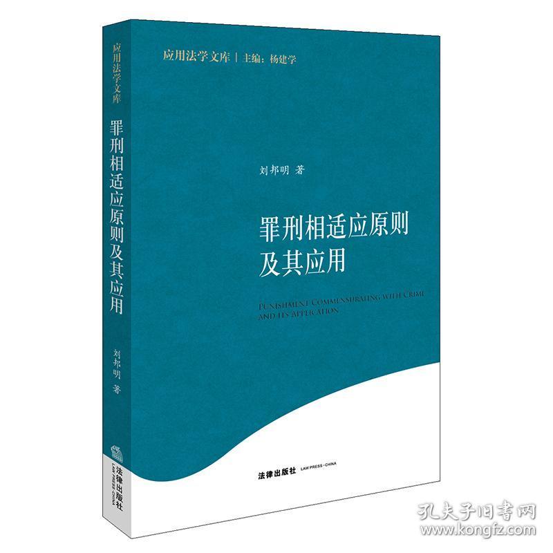 罪刑相适应原则及其应用 刘邦明 著 法律出版社旗舰店