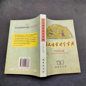 古汉语常用字字典 1998