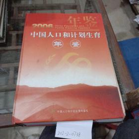 中国人口和计划生育年鉴,2006年。