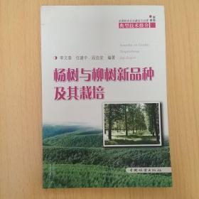 杨树与柳树新品种及其栽培