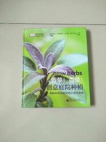 精装本 DK 香草 香草 创意庭院种植 种植和使用香草的启发性指南 库存书 参看图片