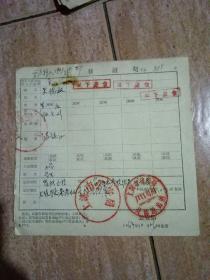 1963年迁移证(13)
