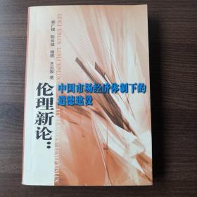 伦理新论:中国市场经济体制下的道德建设