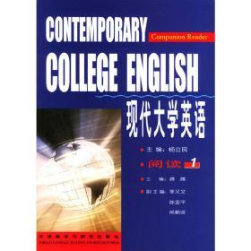 现代大学英语阅读1