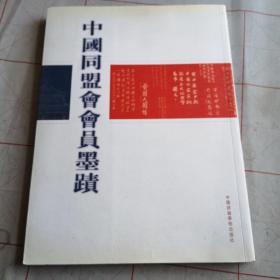 中国同盟会会员墨迹