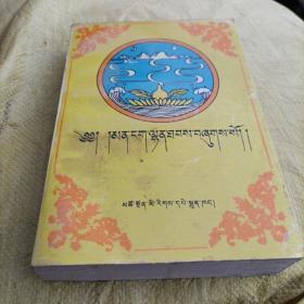 藏医医诀补遗藏文