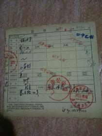 1963年迁移证(17)