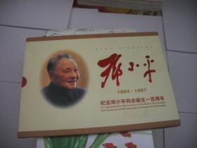 纪念邮票册:纪念邓小平同志诞辰一百周年书画展·1904-1997