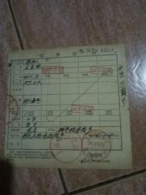 1963年迁移证(18)