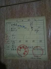 1963年迁移证(19)