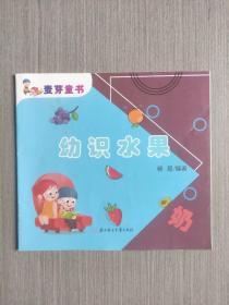 麦芽童书 :幼识水果