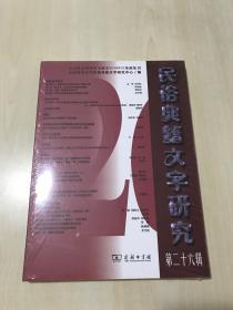 民俗典籍文字研究(第二十六辑)全新未拆封【包中通快递】