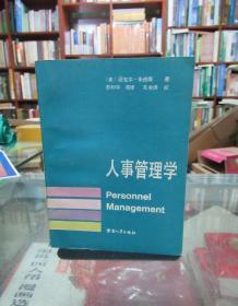 人事管理学 一版一印