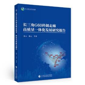 长三角G60科创走廊高质量一体化发展研究报告