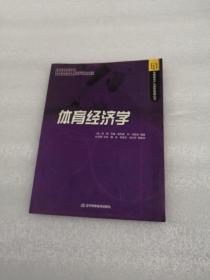体育经济学/美国体育产业经营管理丛书