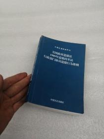 外国反腐败法译丛:美国政府道德法1989年道德改革法行政部门雇员道德行为准则