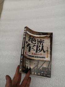 绝密军队·一个秘密部队退役兵的回忆(第1部):龙脉传奇